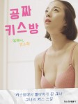 Free Kiss Room (Korean Movie, 2019) 공짜 키스방