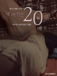 My Girlfriend is 20 Years Old (Korean Movie, 2019) 내 여친은 20살