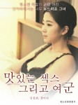 Tasty Sex and a Female Soldier (Korean Movie, 2019) 맛있는 섹스 그리고 여군