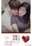 Girlfriend's Inside Story (Korean Movie, 2019) 여친의 속사정