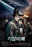 Joseon X-Files - Secret Book (기찰비록)'s picture