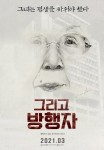 And Banghaengja (Korean Movie, 2021) 그리고 방행자