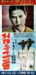 The Youth - 1955 (Korean Movie, 1955) 젊은 그들