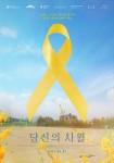 Yellow Ribbon