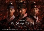 Joseon Exorcist (Korean Drama, 2020) 조선구마사