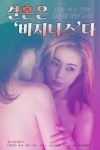 Wedding is Business (Korean Movie, 2021) 결혼은 비지니스다