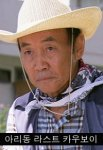 Drama Special - Ari-dong Lost Cowboy's picture