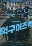 Drama Stage 2021 - Deok-gu Is Back