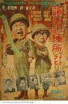 A Dry-bones and a Fatty Go to the Nonsan Training Station (Korean Movie, 1959) 홀쭉이 뚱뚱이 논산 훈련소에 가다