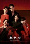 The Sweet Blood (Korean Drama, 2021) 달달한 그놈