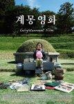 Enlightenment Film (계몽영화)'s picture