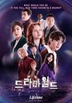 Dramaworld - Season 2