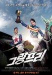 Grand Prix (그랑프리)'s picture