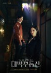 Sell Your Haunted House (Korean Drama, 2021) 대박부동산