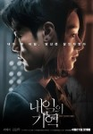 Recalled (Korean Movie, 2020) 내일의 기억