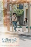 Youth of May (Korean Drama, 2021) 오월의 청춘