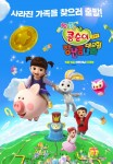 Kongsuni The Movie: Toy Country Adventures (Korean Movie, 2021) 극장판 콩순이: 장난감나라 대모험