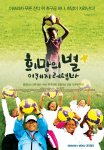 Star of Hope : Ikhwezi Le Themba (희망의 별 : 이퀘지레템바)'s picture