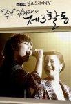 Best Theatre - Housewife Kim Gwang-ja's 3rd Meeting