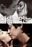 Loveholic - Movie