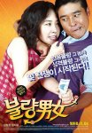 Love on the Debt (불량남녀)'s picture