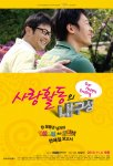 Our Happy Ending (사랑활동의 내구성)'s picture