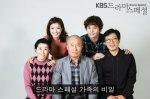 Drama Special - Family Secrets