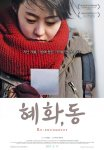 Re-encounter (혜화,동)'s picture