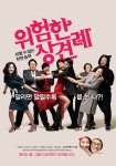 Clash of the Families (위험한 상견례)'s picture