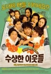 Funny Neighbors (수상한 이웃들)'s picture