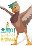 Leafie, A Hen Into The Wild (마당을 나온 암탉)'s picture