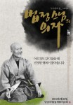 Monk Beopjeong's Chair's picture