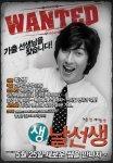 Mr. Wacky (생, 날선생)'s picture