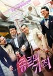 Miracle on Jongno Street