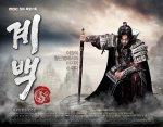 Gyebaek (계백)'s picture