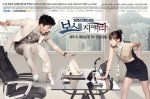 Protect the Boss's picture