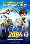 Hong Gil-dong 2084