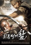 Arrow, The Ultimate Weapon (최종병기 활)'s picture