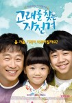 Miracle - Movie