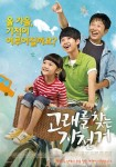 Miracle - Movie (고래를 찾는 자전거)'s picture