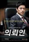 The Client (의뢰인)'s picture