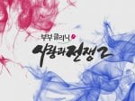 Couple Clinic - Love and War Season 2 (부부클리닉 사랑과 전쟁 시즌2)'s picture
