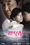 Bride of the Sun (태양의 신부)'s picture