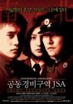 JSA - Joint Security Area (공동경비구역 JSA)'s picture