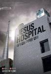 Jesus Hospital (밍크코트)'s picture