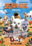 The Outback (코알라 키드: 영웅의 탄생)'s picture