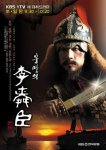Immortal Admiral Yi Sun-shin