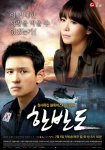 Hanbando - Drama