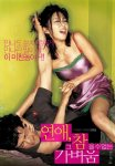 The Unbearable Lightness of Dating (연애, 그 참을 수 없는 가벼움)'s picture