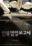 Doomsday Book (인류멸망보고서)'s picture